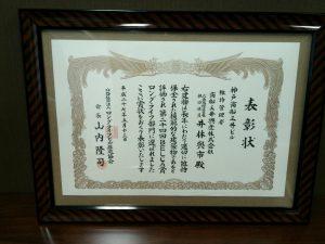 神戸商船三井ビルが第24回 BELCA賞を受賞しました
