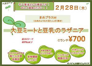 【ダイビル本館カフェテリア】大豆ミートと豆乳のラザニア販売のお知らせ