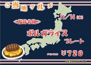 【中之島ダイビルカフェテリア】ご当地グルメシリーズ販売のお知らせ