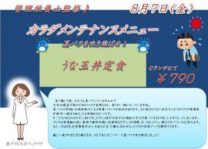 【新ダイビルカフェテリア】イベントランチのお知らせ