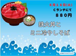 【中之島ダイビルカフェテリア】鉄火丼とミニ冷やしそば販売のお知らせ